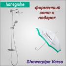 Hansgrohe Showerpipe Verso 240