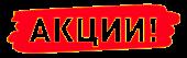 акции в магазине kafele