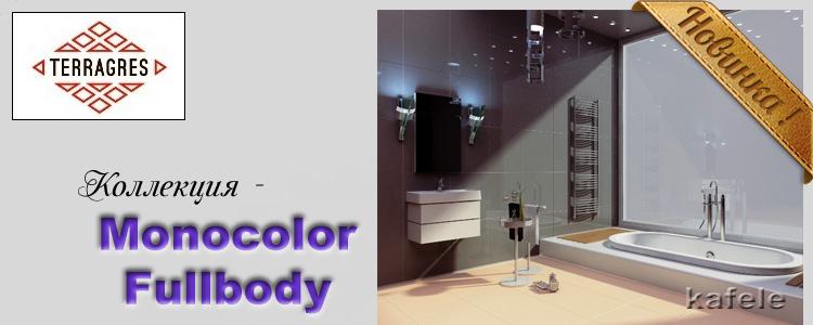 terragres monocolor fullbody, керамогранит