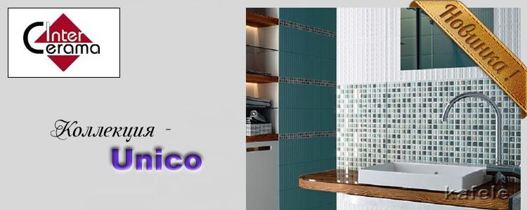 Intercerama unico, плитка для ванны