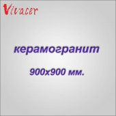 Керамогранит Китай - 900x900 мм.